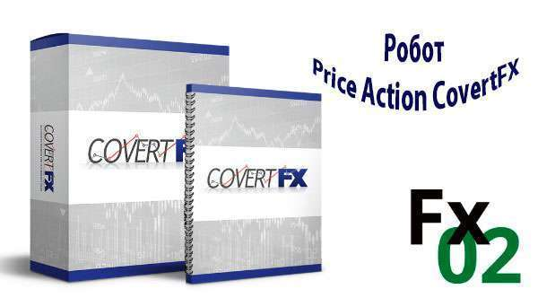 Робот Price Action СovertFX - хит сезона