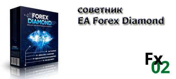 Зарабатывающий советник EA Forex Diamond