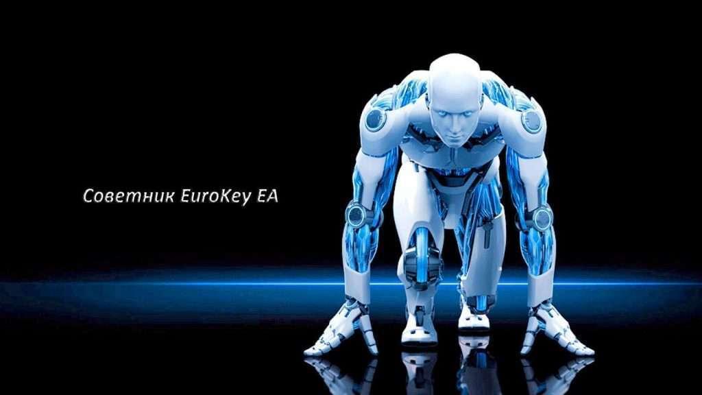 Консервативный советник EuroKey EA
