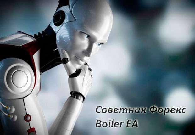 Советник Форекс Boiler EA