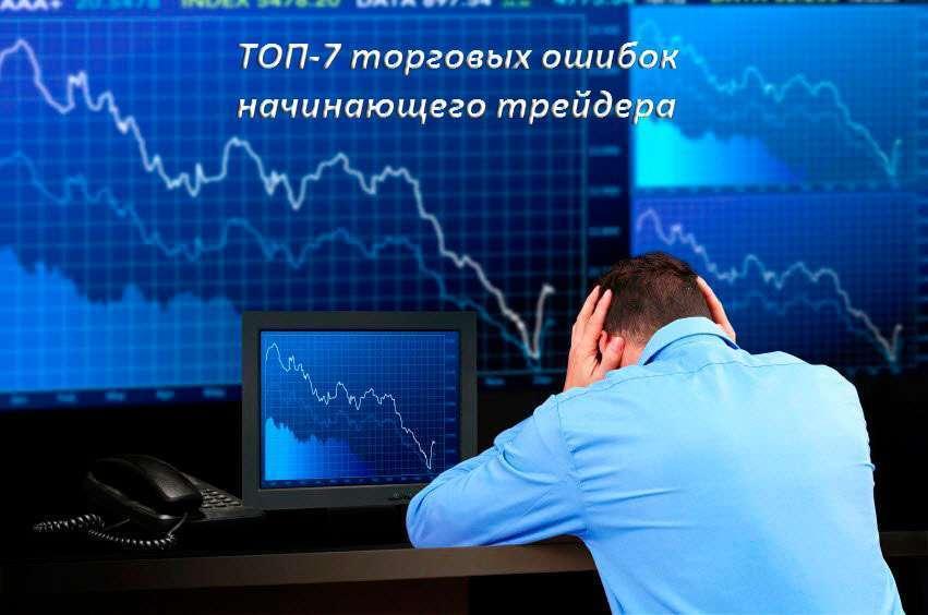 ТОП-7 торговых ошибок начинающего трейдера