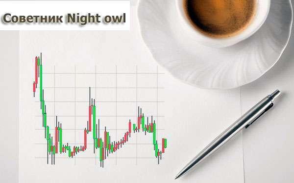 Мультивалютный советник Night owl