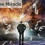 Советник Miracle