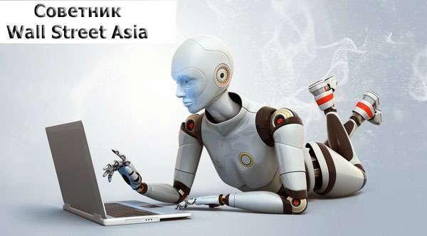 Советник Wall Street Asia