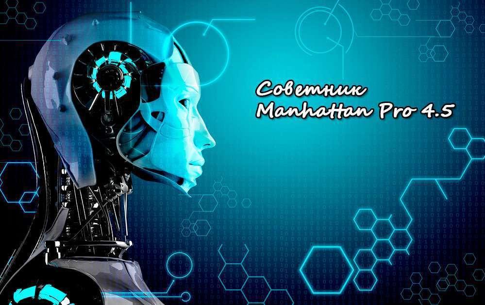 Manhattan Pro 4.5 - это совершенно бесплатный советник по Форексу
