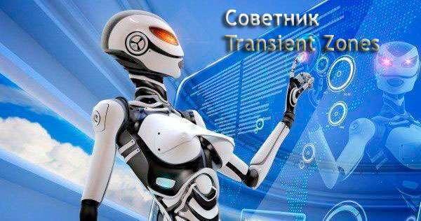 Transient Zones - это эффективный и совершенно бесплатный советник