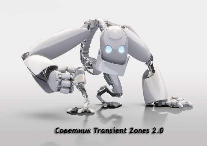 Transient Zones 2.0 - это новейший форекс советник