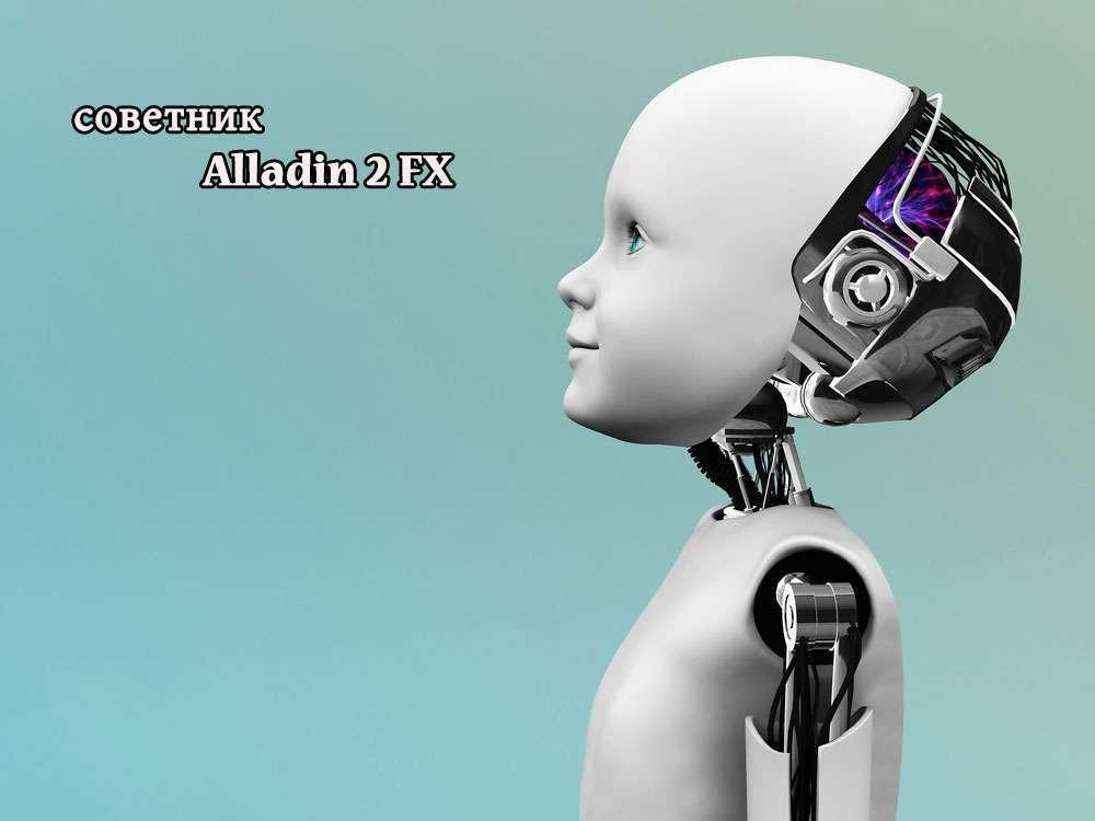 Alladin 2 FX – прибыльный советник