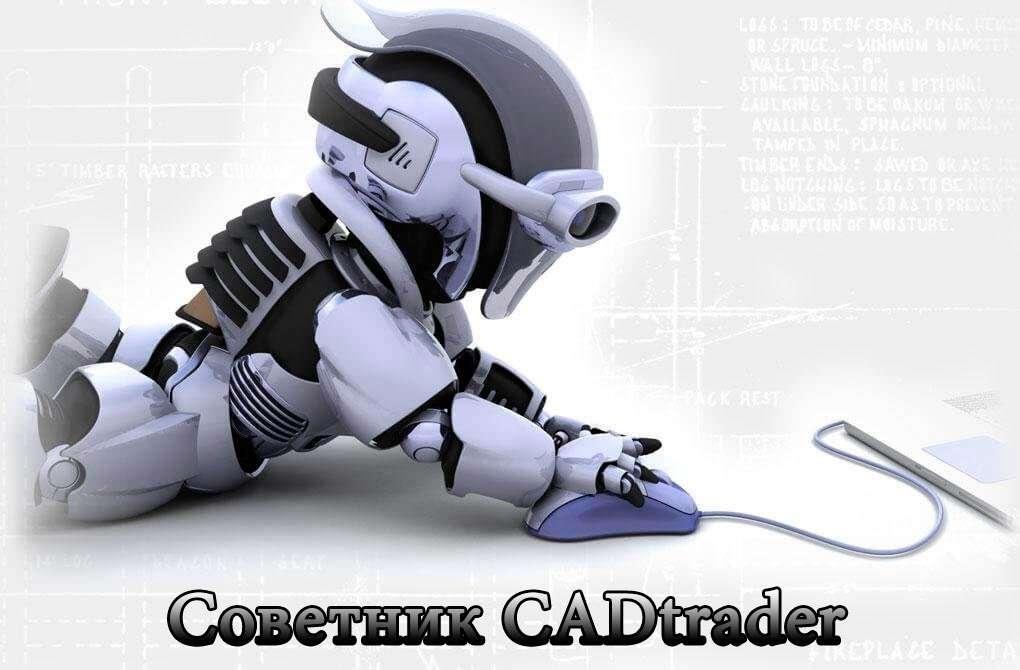 CADtrader – лучший в своем роде?