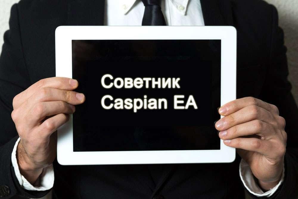 Caspian EA и его возможности