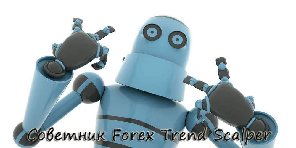 Forex Trend Scalper – уникальный советник
