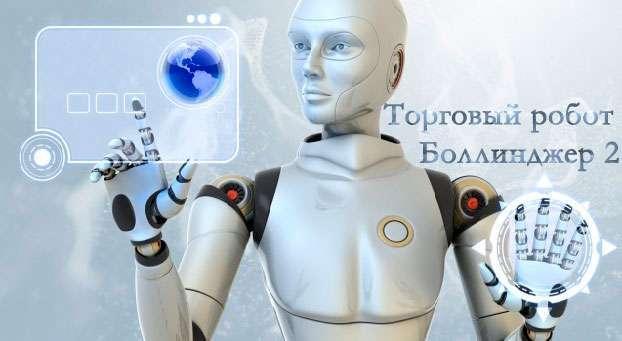 Торговый робот Боллинджер 2