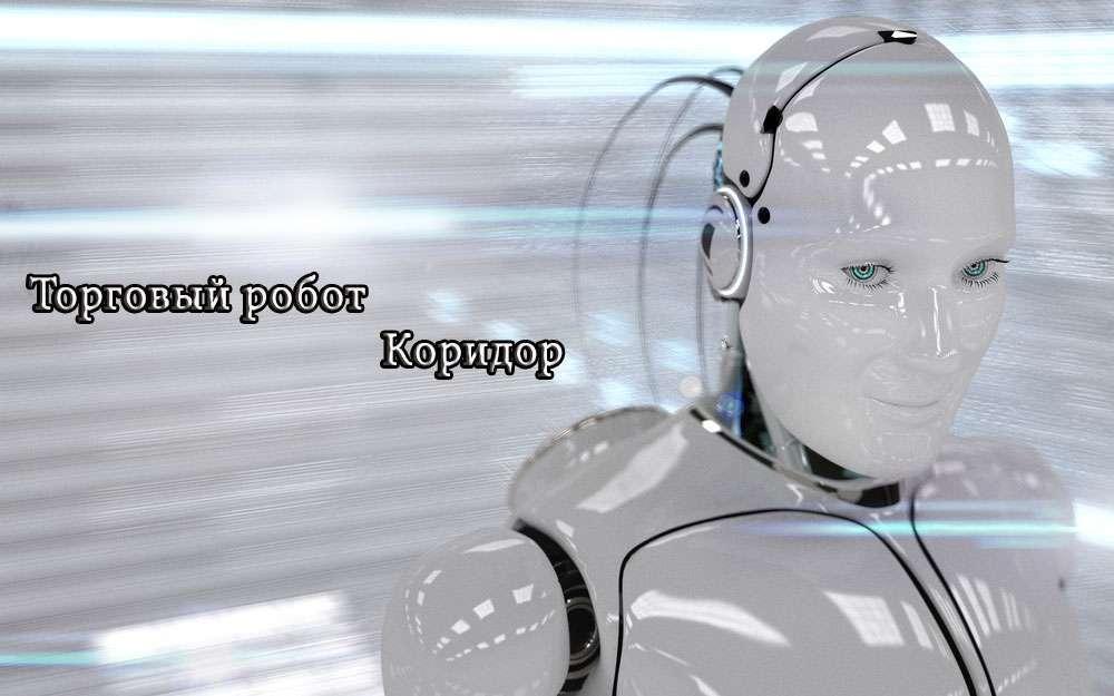 Торговый робот Коридор