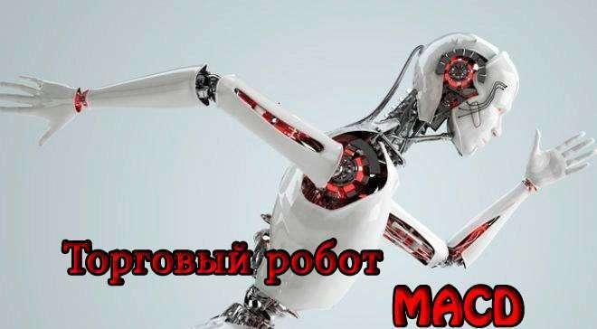 Торговый робот MACD
