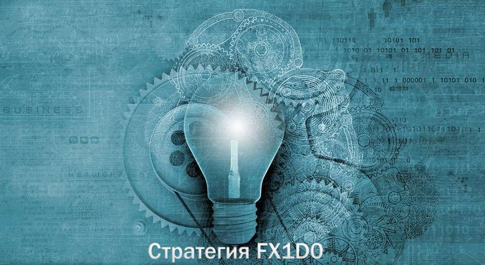 Форекс стратегия FX1D0