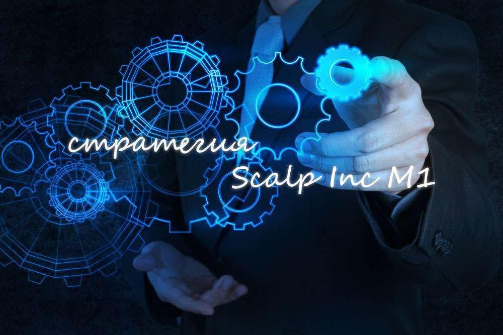 Скальпинговая стратегия Scalp Inc М1