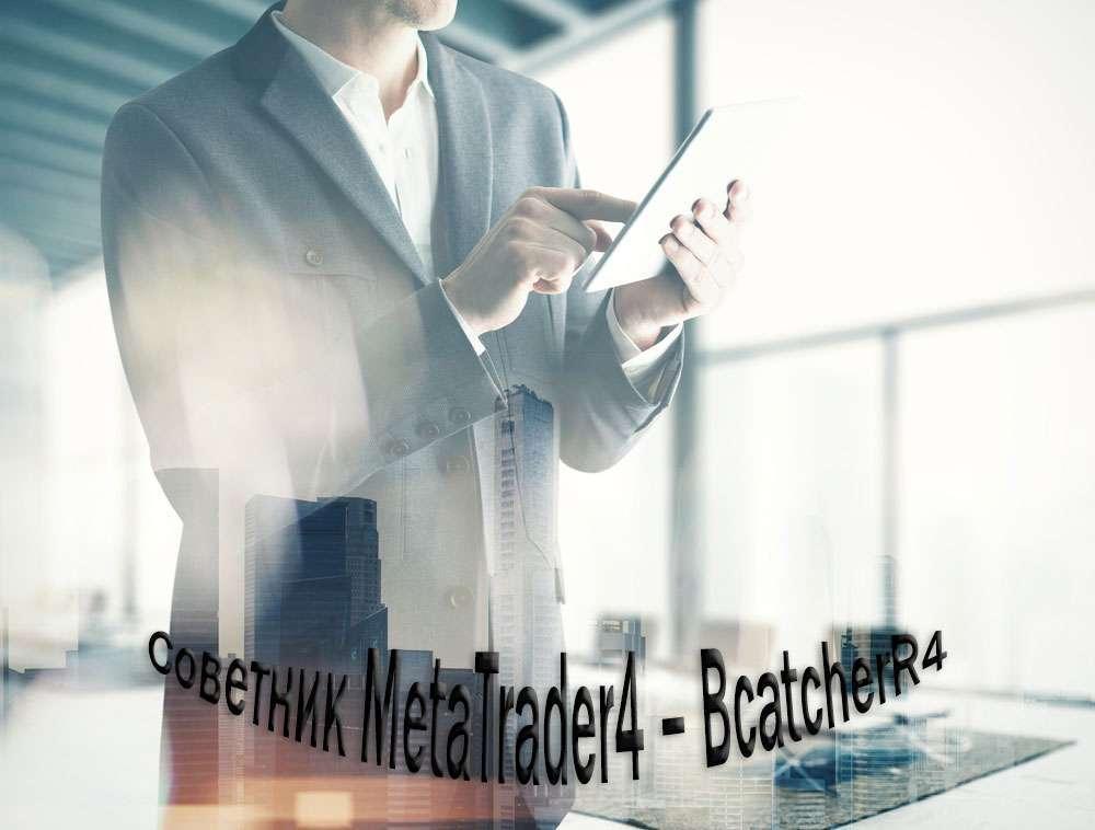 Советник MetaTrader4 – BcatcherR4