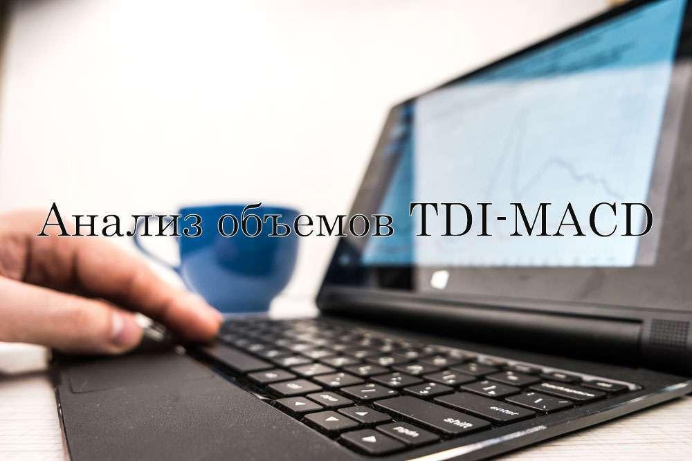 Анализ объемов TDI-MACD: новые возможности для трейдера с нестандартным мышлением