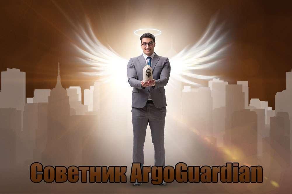 ArgoGuardian – советник для вспомогательных функций
