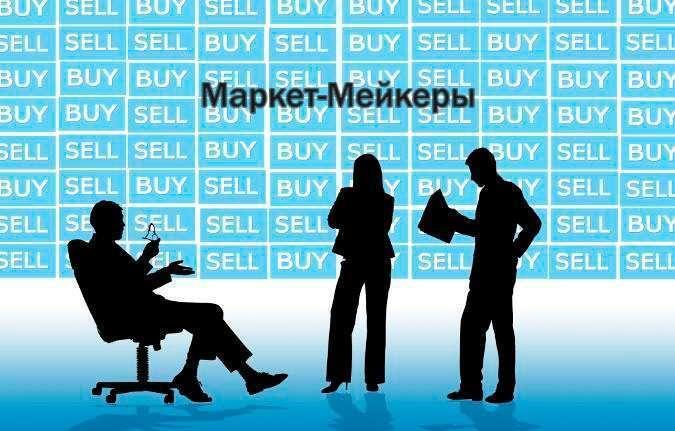 Кто такие маркет-мейкеры и что они делают на Форекс?