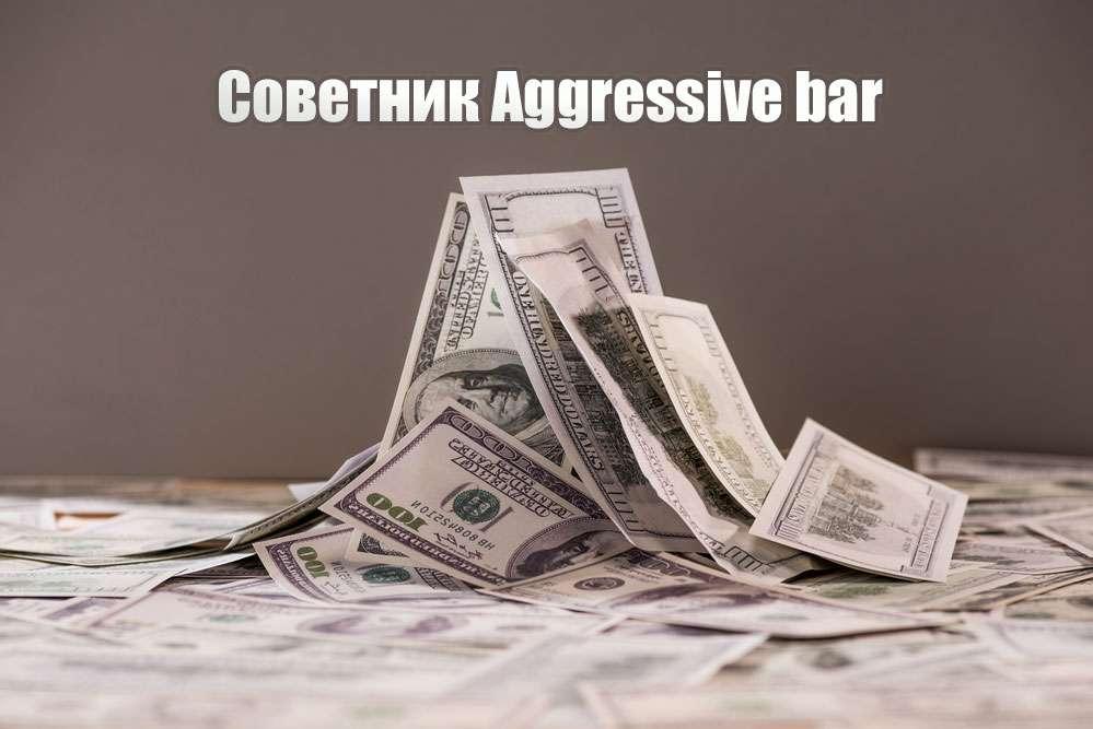 Советник Agressive bar: агрессивная охота за прибылью начинается!