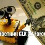 Советник для разгона GLX 3.1 Force – эффективный помощник для брокера