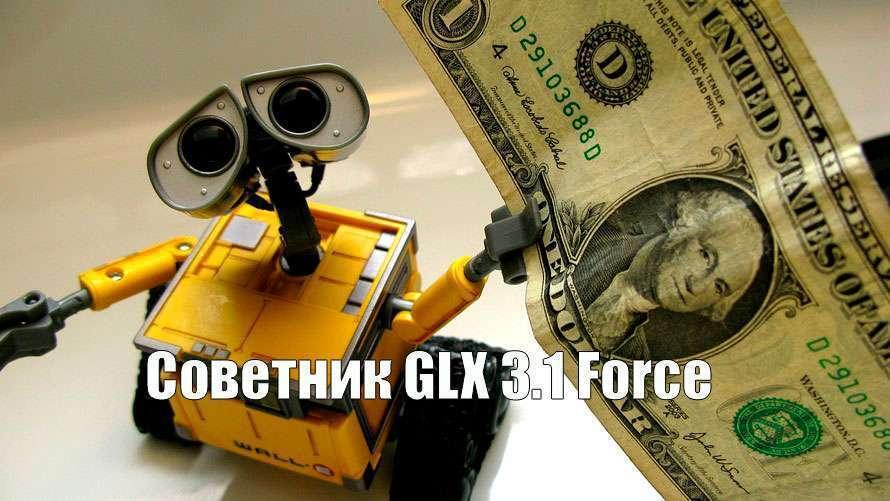 Советник для разгона GLX-3.1 Force – эффективный помощник для брокера