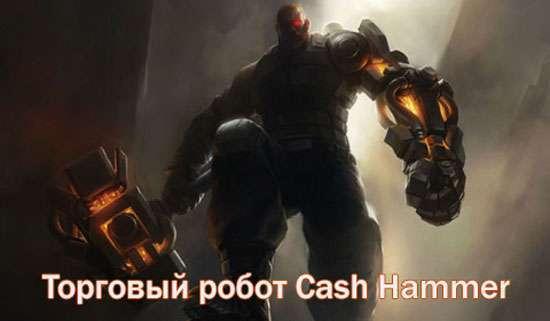Торговый робот Cash Hammer: краткосрочная торговля на 5+