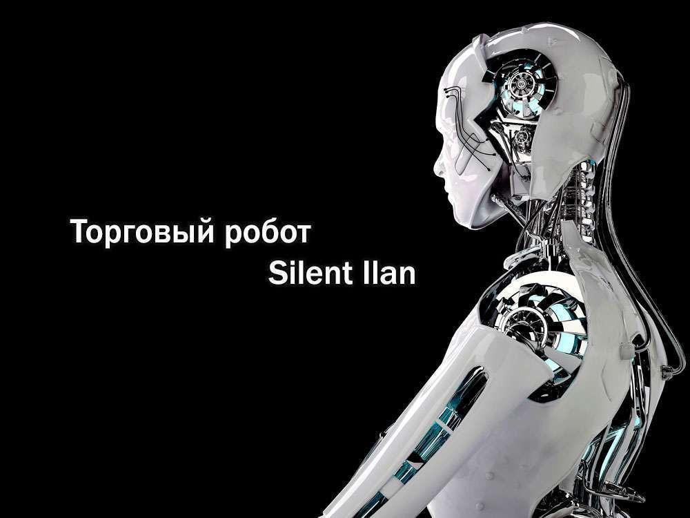 Торговый робот Silent Ilan: тихий путь к богатству