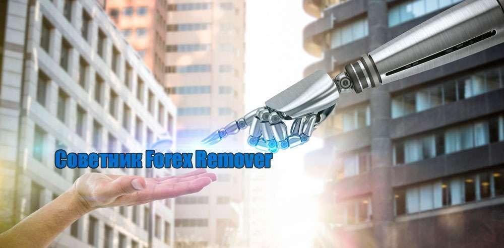 Особенности долгосрочного советника Forex Remover