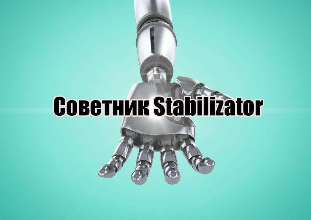 Стабильный и прибыльный Stabilizator