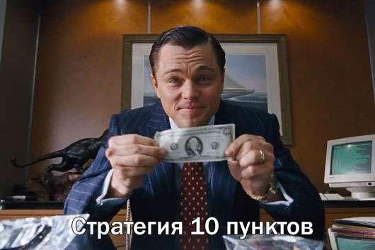 Стратегия «10 пунктов»