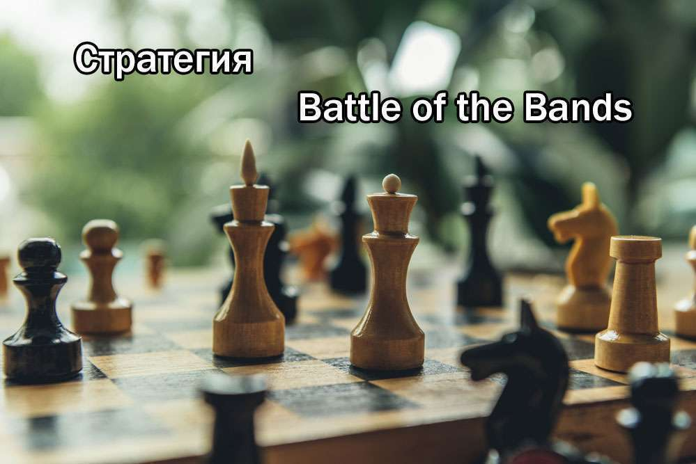 Стратегия «Battle of the Bands»