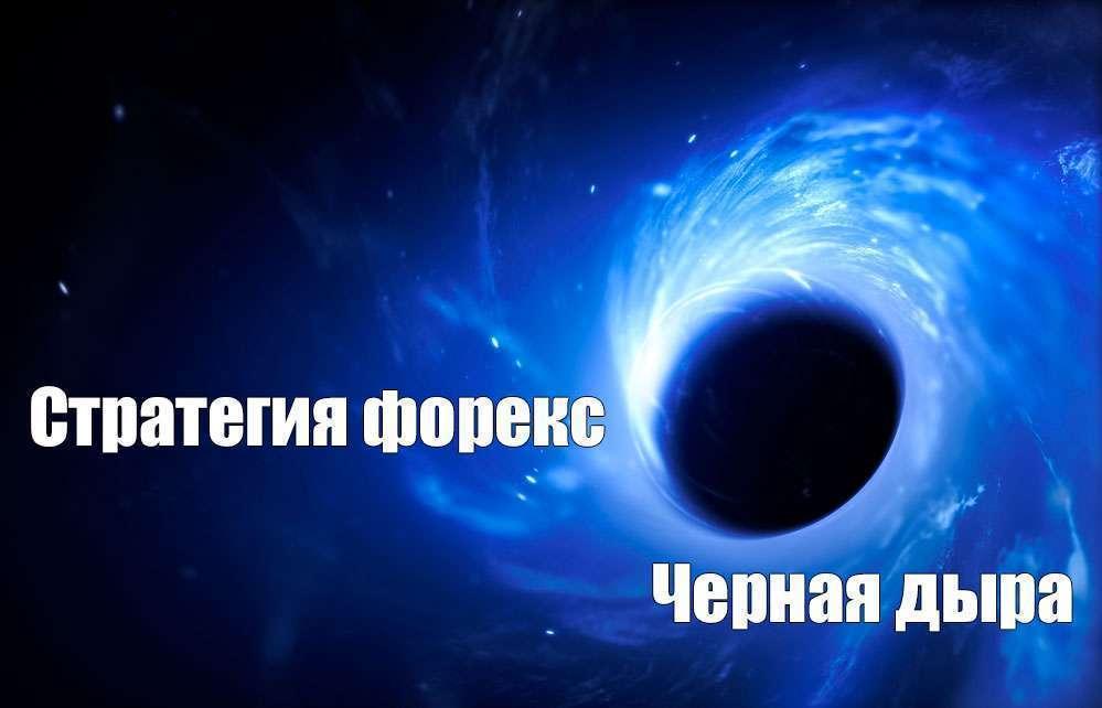 Стратегия форекс Черная дыра