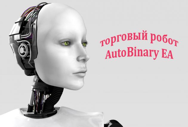 Как использовать AutoBinary в торговле бинарными опционами?