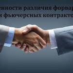 Особенности различия форвардных и фьючерсных контрактов