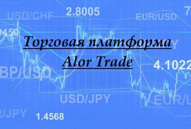 Alor Trade – российский торговый терминал для удобства работы