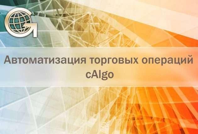 Автоматизация торговых операций cAlgo