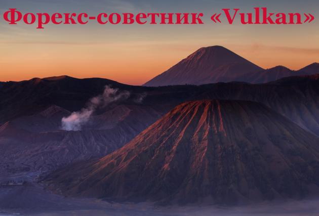 Форекс-советник «Vulkan»