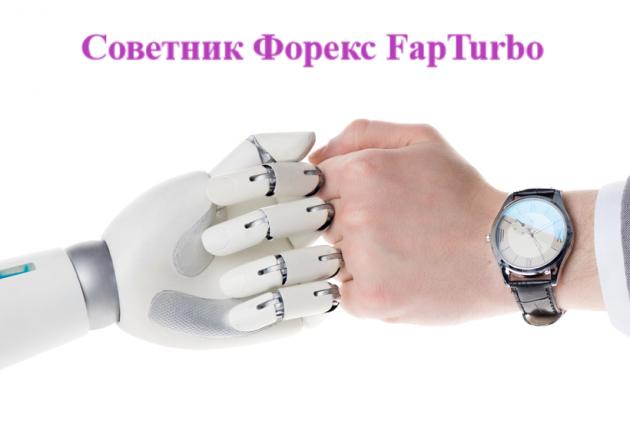 Советник Форекс FapTurbo