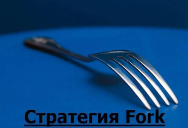 Стратегия Fork