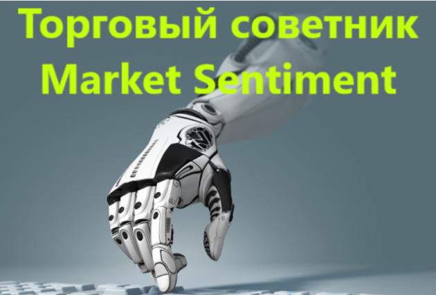 Торговый советник Market Sentiment