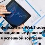 Платформа Sirix WebTrader: инновационные решения для успешной торговли