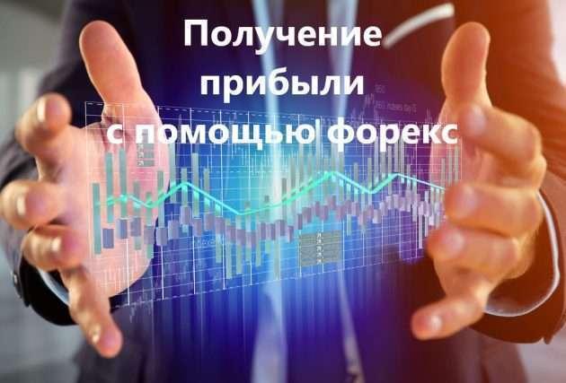 Получение прибыли с помощью форекс