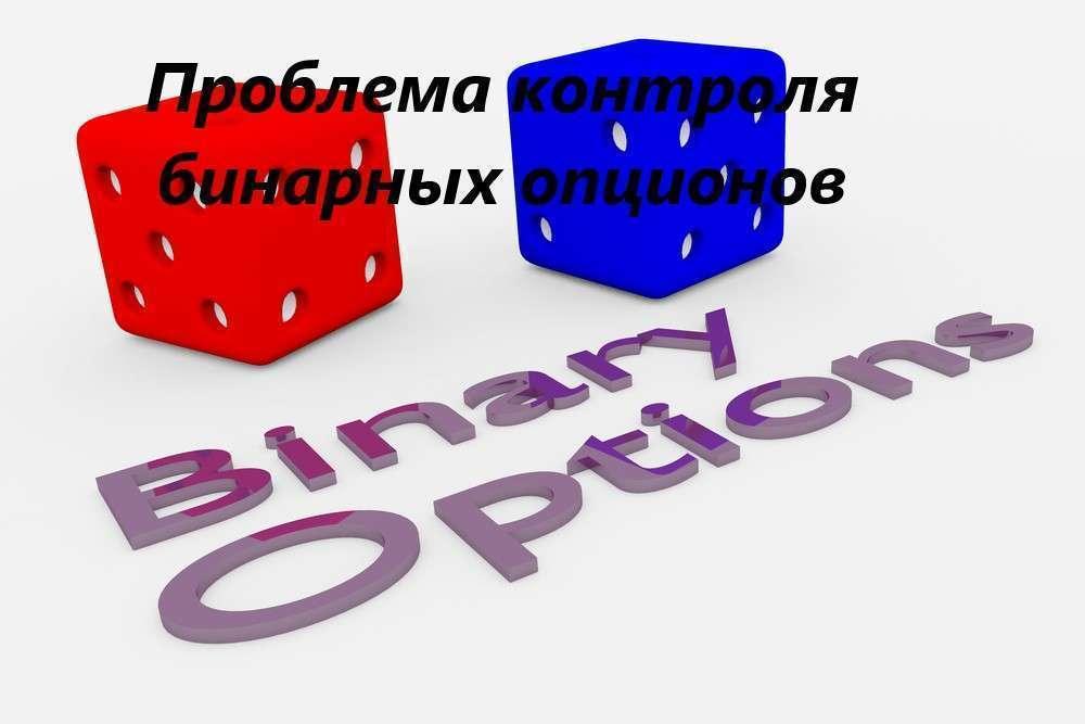 Проблема контроля бинарных опционов