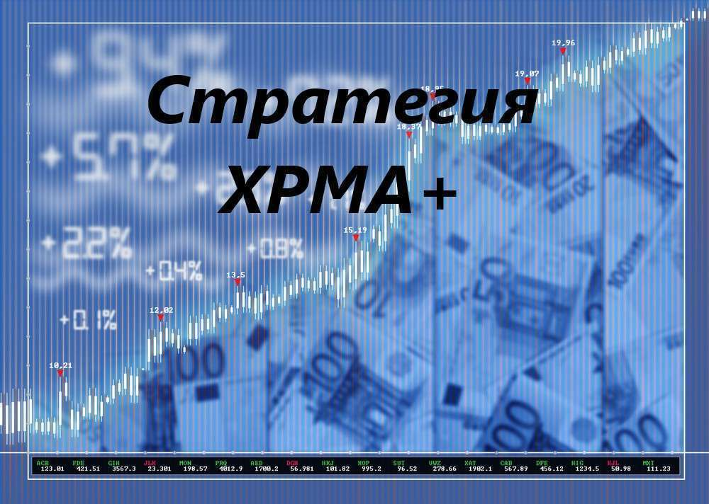 Стратегия XPMA+