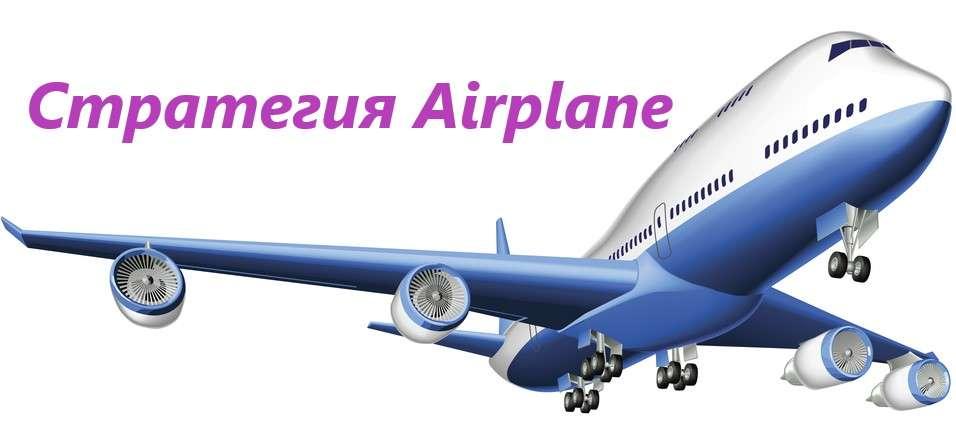 Высокоточная стратегия Airplane