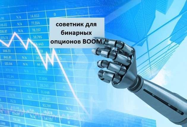 Как добиться стабильных результатов торговли, используя советник для бинарных опционов BOOM