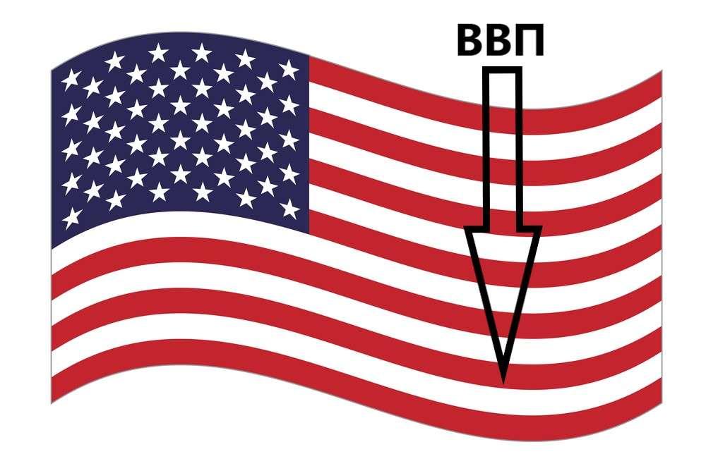 Рост ВВП Соединенных Штатов пересмотрен с понижением