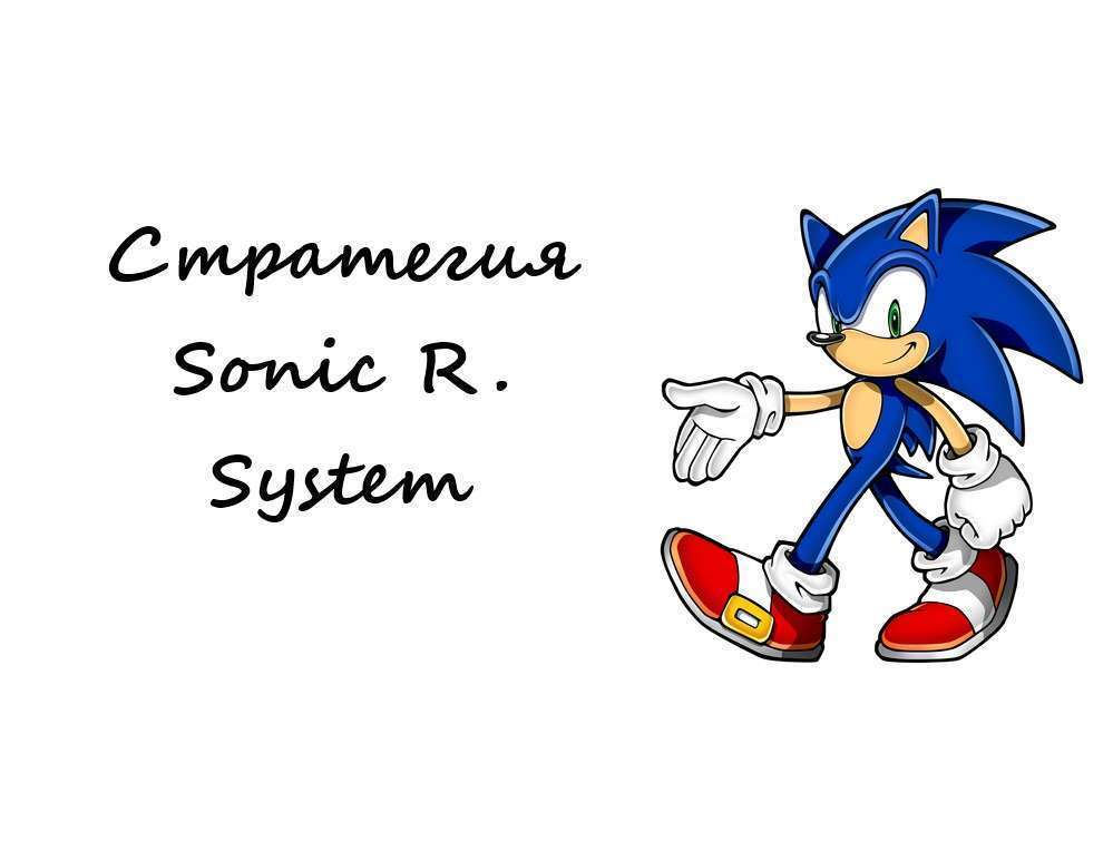 Sonic R. System – эффективная стратегия для бинарных опционов